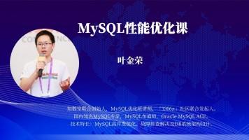 MySQL性能优化