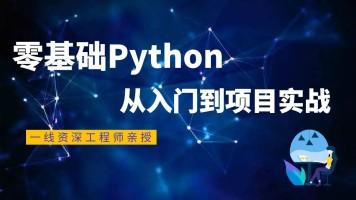 2021年Python零基础入门到精通项目实战