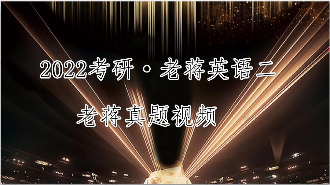 2022老蒋真题2013真题视频二