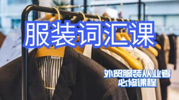 外贸服装专业词汇课