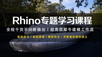 Rhino建模工作流从基础到进阶完整版