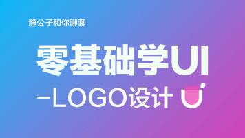 零基础学UI-LOGO设计