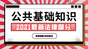 公共基础知识【2021最新法律】