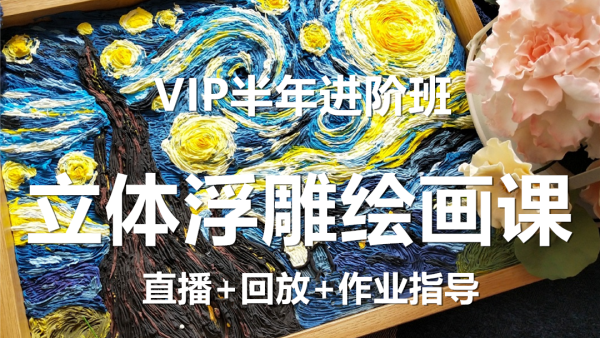 【VIP半年进阶课】立体浮雕绘画课【皮克卜在线美术课堂】