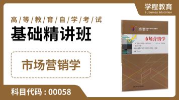 自考00058市场营销学  基础精讲班【学程教育】