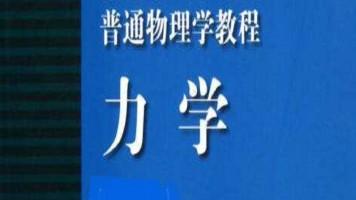 普通物理学-力学(全61讲)【理工学社】
