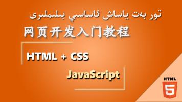 网页开发入门教程(I)