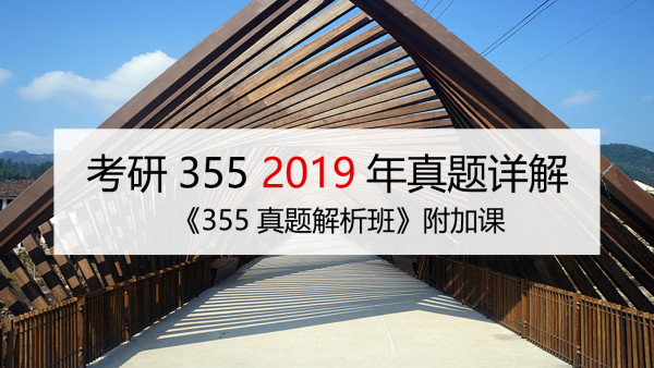355-2019年真题详解:《355真题解析班》附加课