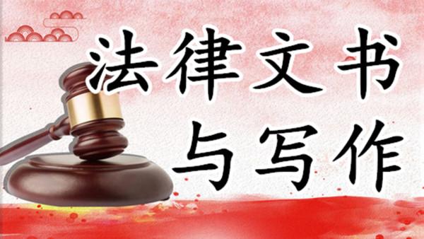 司法文书(24)_高立忠
