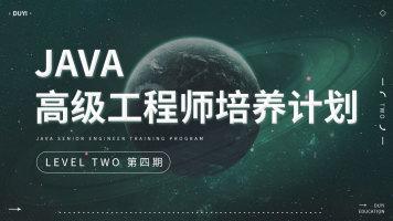 Java高级工程师培养计划 第四期 LevelTwo 【渡一教育】