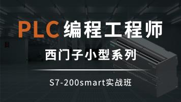 西门子PLC电气编程培训【若卜智能制造】