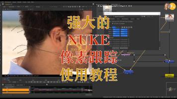 NUKE像素跟踪使用教程