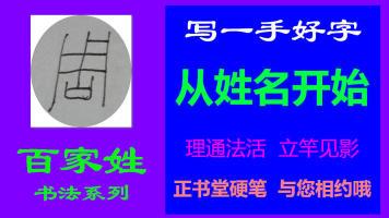 周-百家姓书法系列之正书堂书法之硬笔书法、写字视频教程