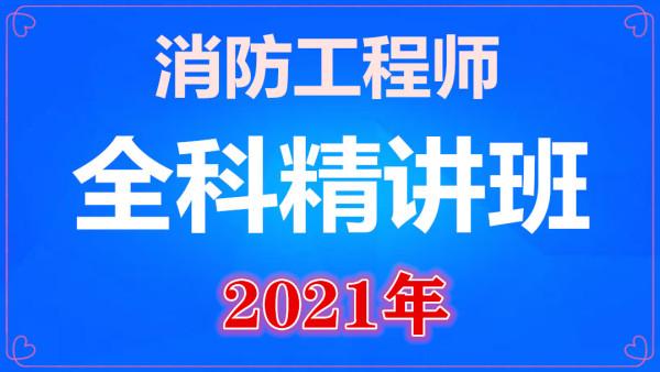 2021年消防三科精讲班,一级注册消防工程师建筑防火精讲