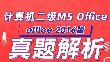 未来教育计算机二级MS Office真题视频解析