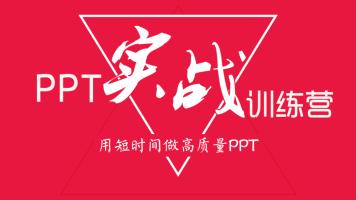 PPT实战训练营(暂不要购买)