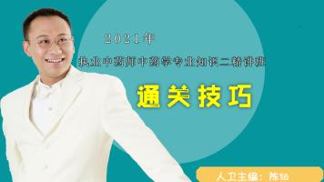 2021年执业中药师专二精讲班