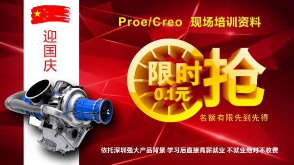 Proe/Creo深圳现场企业实战结构设计培训