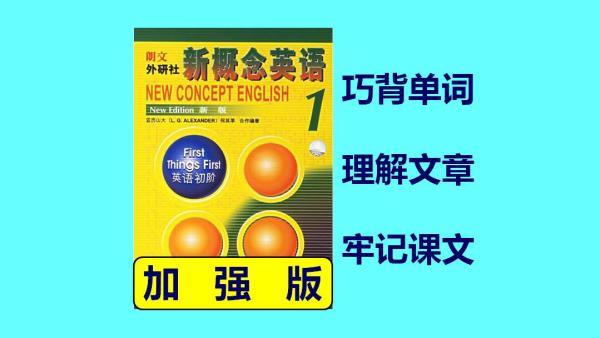 新概念1:下(73-144课)