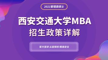 2021西安交通大学MBA招生政策详解
