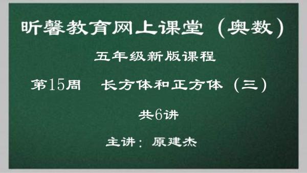 昕馨教育五年级奥数 第15周  长方体和正方体(三)(共6讲)