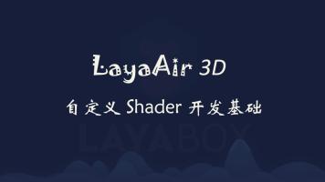 LayaAir 2.x 自定义Shader开发基础【3D游戏开发进阶】