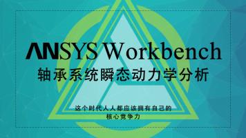 ANSYS Workbench轴承系统瞬态动力学分析