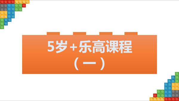 5岁+乐高课程(一)