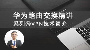 华为HCNP/HCIP路由交换精讲系列24Vpn技术简介视频课程(肖哥)