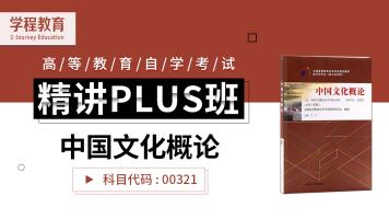 自考00321中国文化概论 精讲PLUS班【学程教育】