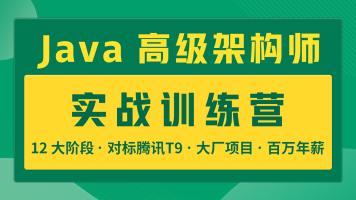 【拉勾教育】Java高级架构师 | 高并发/微服务/消息中间件/java