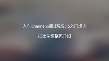 大洋iChannel2播出系统3.5入门培训
