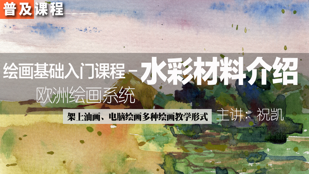 【祝凯绘画】绘画基础入门课程——水彩初级材料介绍(普及版)