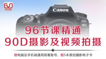 96节课精通佳能90D摄影及视频拍摄