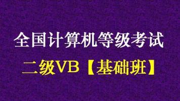 计算机二级VB基础知识