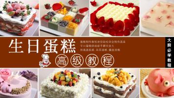 生日蛋糕制作中高级教程