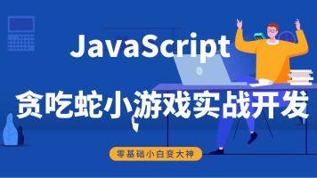 Web前端开发实战-JavaScript开发贪吃蛇小游戏实战开发