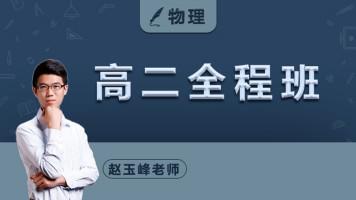 高二物理VIP全程班【电磁学大合集】
