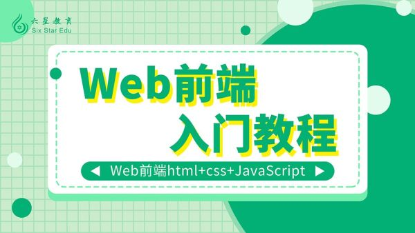 Web前端入门教程_Web前端html+css+JavaScript