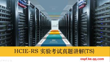 HCIE-RS(3.0)实验考试真题讲解(排错TS部分)