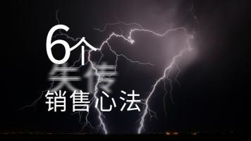 6个失传的销售心法【达梦心路】
