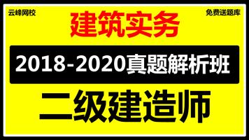 2021二建建筑实务历年真题解析班二级建造师建筑管理与实务-云峰