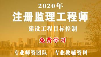 2020年监理工程师《建设工程目标控制》