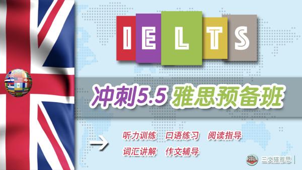 雅思出国留学预备班「冲刺5.5」【三文猫雅思】