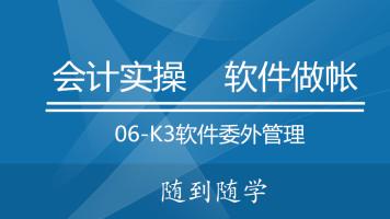 06K3软件委外管理