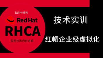 红帽RHCA架构师课程-红帽企业级虚拟化