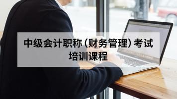 中级会计职称(财务管理)考试培训网络直播课程
