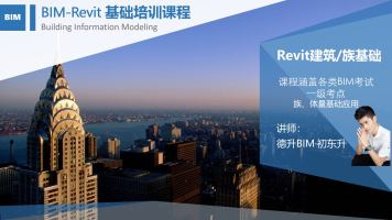 BIM-Revit基础课程