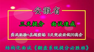安徽省结构化面试国考省考公考面试国家公务员视频真题资料课程