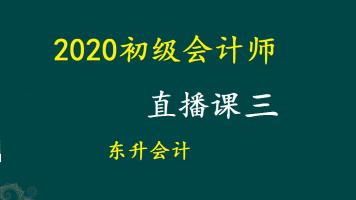 2020初级会计师直播课三